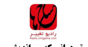 رادیو تغییر ۱