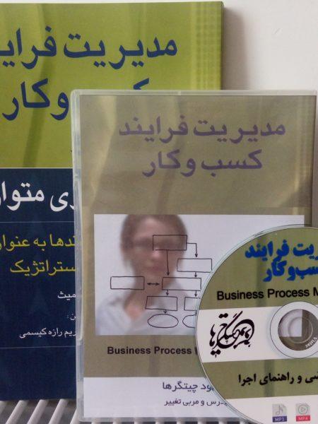 دوره آموزشی و راهنمای اجرایی مدیریت فرایند کسبوکار