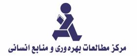 مرکز مطالعات بهرهوری و منابع انسانی