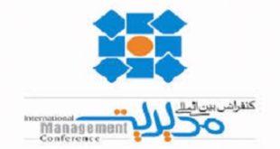 چهاردهمین کنفرانس بینالمللی مدیریت