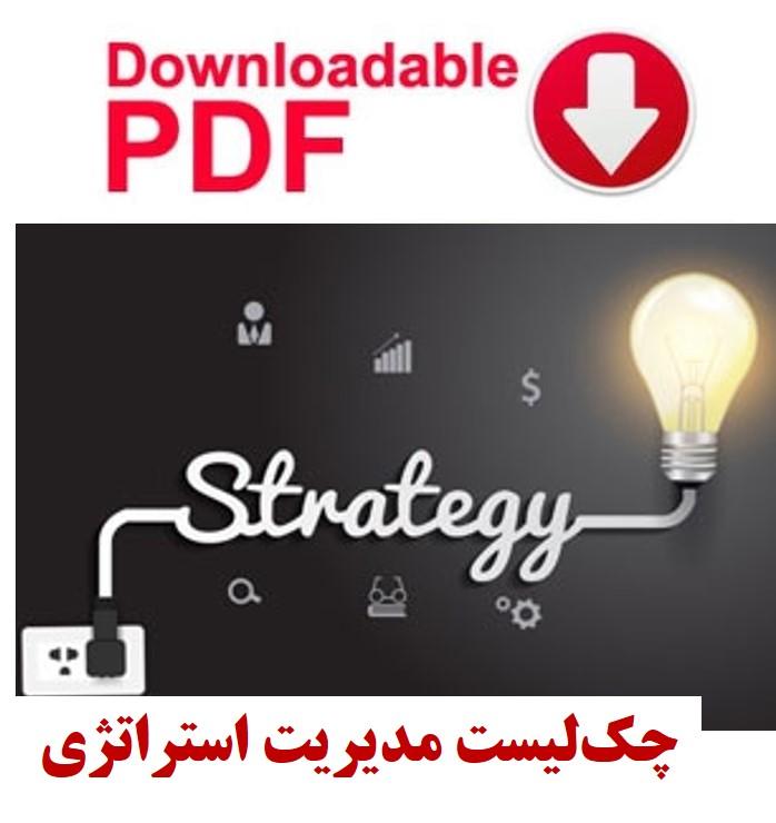 اجرای استراتژی