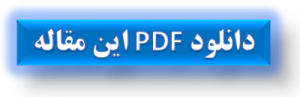 دانلود pdf این مقاله