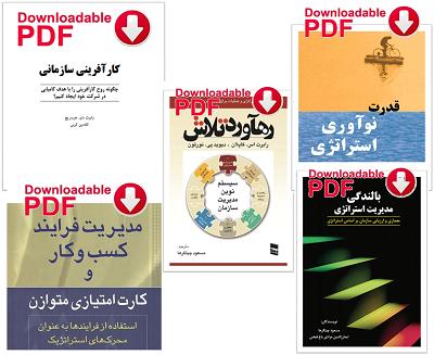 ۵ کتاب ارزشمند برای تغییر