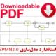 استاندارد مدلسازی BPMN2.0