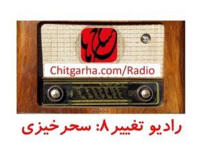 رادیو تغییر۸: سحرخیزی