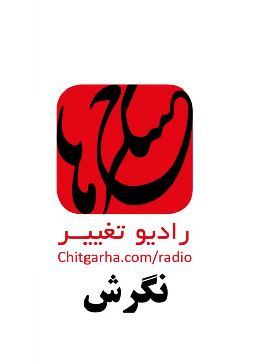 رادیو تغییر ۱۱: نگرش