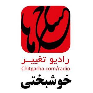 رادیو تغییر